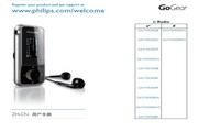 Philip飞利浦SA1MXX04P MP3播放器说明书