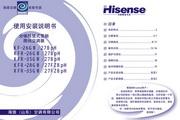 海信 分体挂壁式变频空调KFR-35GW/27FZBpH型 使用说明书