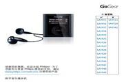 飞利浦SA1947 MP3播放器使用说明书