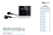 飞利浦SA1945 MP3播放器使用说明书