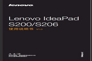 联想 Lenovo IdeaPad S206笔记本电脑 说明书