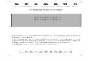 科龙 KFR-26GW/VGFDBp-4空调挂机安装 使用说明书