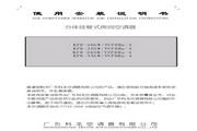 科龙 KFR-26GW/VUFDBp-4空调挂机安装 使用说明书