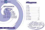 海信 分体挂壁式变频空调器KF-26GW/27BpH型 使用说明书
