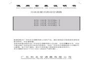 科龙 KFR-35GW/VUFDBp-3空调挂机安装 使用说明书