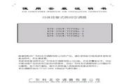 科龙 KFR-26GW/VUFDBp-3空调挂机安装 使用说明书