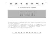 科龙 KFR-35GW/VNFDBp-3空调挂机安装 使用说明书