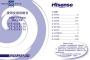 海信 分体挂壁式变频空调KFR-25GW/16型 使用说明书