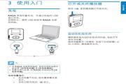 飞利浦SA3RGA04R/97 MP3播放器使用说明书