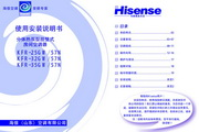 海信 分体挂壁式变频空调KFR-35GW/57N型 使用说明书