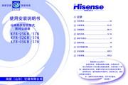 海信 分体挂壁式变频空调KFR-32GW/57N型 使用说明书