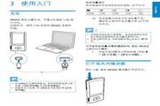 飞利浦SA3ARA32 MP4播放器使用说明书