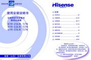 海信 分体挂壁式变频空调KFR-25GW/57N型 使用说明书