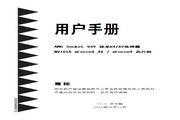 磐正 EP-9NPAJ-3型主板 说明书