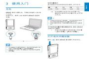 飞利浦SA3ARA04 MP4播放器使用说明书
