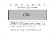 科龙 分体落地式空调器VC1系列 使用说明书