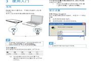 飞利浦SA3MUS32 MP4播放器使用说明书