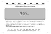科龙 分体落地式空调器VC系列 使用说明书