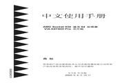 磐正 EP-9HDAI Pro型主板 说明书<br />