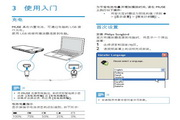 飞利浦SA3MUS08 MP4播放器使用说明书