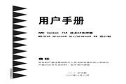 磐正 EP-8NPA SLI型主板 说明书<br />