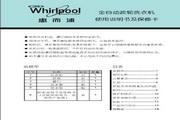 惠而浦 D6036CT全自动波轮洗衣机 使用说明书