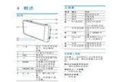 飞利浦SA060304S/93 MP4播放器使用说明书