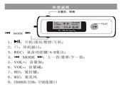纽曼P16A型MP3播放器使用说明书