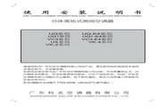 科龙 分体落地式空调器UQ-E4系列 使用说明书