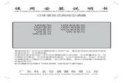 科龙 分体落地式空调器UX系列 使用说明书