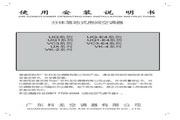 科龙 分体落地式空调器UQ系列 使用说明书