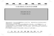 科龙 分体落地式空调器71UM1系列 使用说明书