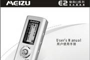 魅族E2 MP3说明书