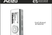 魅族E5 MP3说明书
