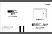 魅族Mini Player MP4说明书