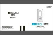 魅族X3 MP3说明书