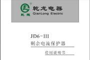 乾龙JD6-3剩余电流动作继电器说明书