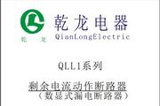 乾龙QLL1列剩余电流动作断路器说明书