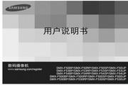 三星 SMX-F530UP数码摄像机 使用说明书