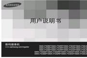 三星 SMX-F530SP数码摄像机 使用说明书