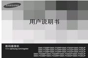 三星 SMX-F530BP数码摄像机 使用说明书