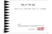 磐正 AGF61型主板 说明书