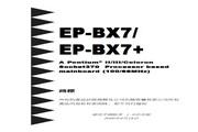 磐正 EP-BX7+型主板 说明书