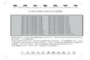科龙 分体落地式空调器KF(R)35GW/UG型 使用说明书