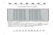 科龙 分体落地式空调器KF(R)23GW/UG型 使用说明书