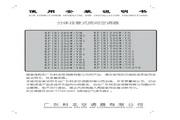 科龙 分体落地式空调器KF(R)32GW/VB2型 使用说明书