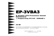 磐正 EP-3VBA3型主板 说明书