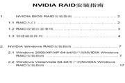 华擎 NVIDIA RAID型主板 说明书
