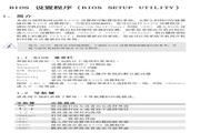 华擎 ALiveNF5-VSTA型主板 说明书