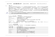 华擎 ALiveNF6G-VSTA型主板 说明书